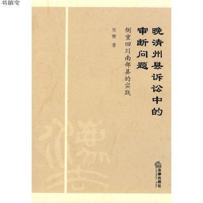晚清州县诉讼中的审断问题:侧重四川南部县的实践9787511803696里