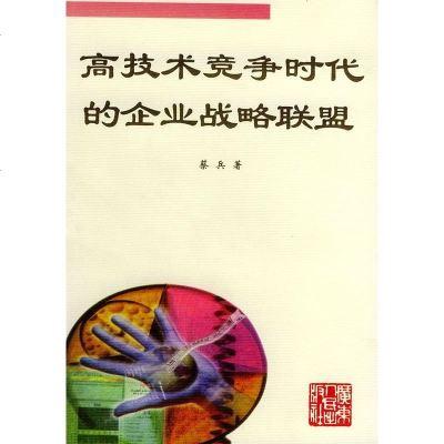 高技術競爭時代的企業戰略聯盟 蔡兵 廣東人民出版社 9787218028989