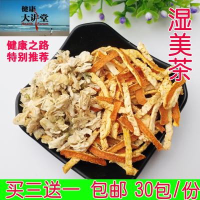 【買3送1】健康之路 白扁豆花3克 陳皮6克 濕美茶30包 化濕茶
