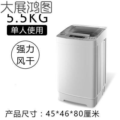 生活迷你小洗衣机小型全自动家用宝宝婴儿童洗脱一体带甩 灰色5.5KG蓝光抑菌强力风干直发