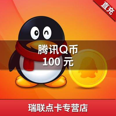 騰訊QQ幣/100元qq幣100Q幣100qb幣100QB100個Q幣直沖★自動充值