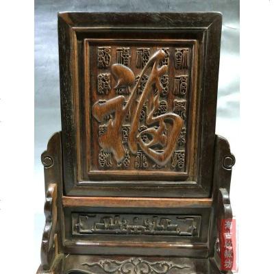 民间古玩收藏 花梨木精工雕刻打造福字插屏屏风摆件