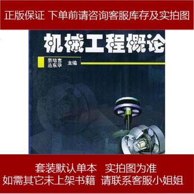 机械工程概论 宗培言,丛东华 机械工业出版社 9787111093763