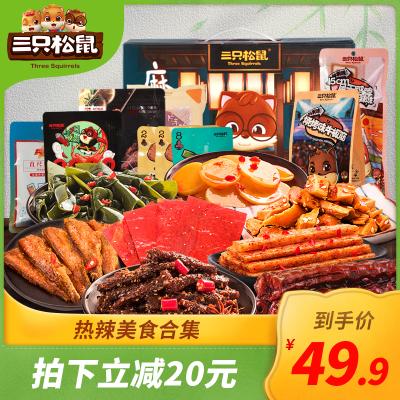 新品【三只松鼠_麻辣零食大禮包636g】網紅小吃零食一整箱鹵味充饑夜宵