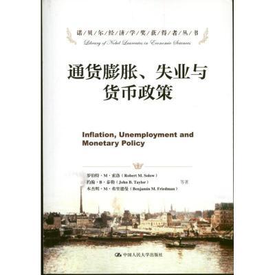 WX1通货膨胀失业与货币政策