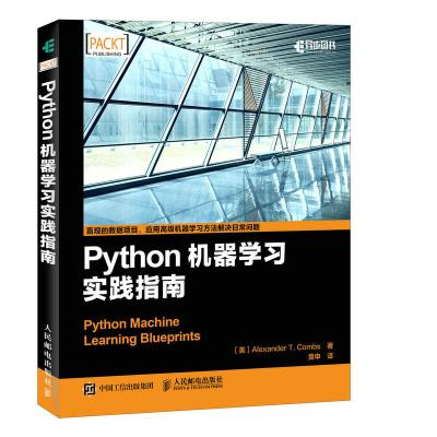 Python機器學習實踐指南