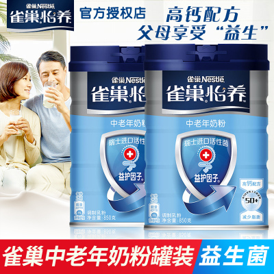 Nestle/雀巢中老年奶粉怡養益護因子益生菌高鈣配方活性菌瑞士進口成人奶粉850g*2罐裝NESCAFE
