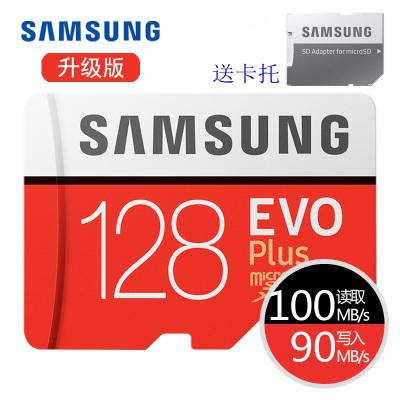 三星(SAMSUNG)128GB讀速100MB/s UHS-3 Class10 高速TF卡(Micro SD卡)