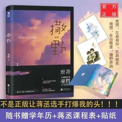 官方正版 撒野1 巫哲著 晉江大神級作者巫哲代表作 輕狂囂張狼行成雙格格不入獵狼島 現當代文學青春小說書籍