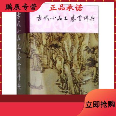 古代小品文鑒賞辭典9787532631797
