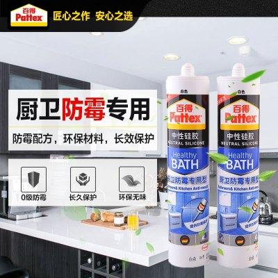 漢高百得(Pattex) 中性硅膠 玻璃膠 密封膠 超強彈性 廚衛防霉型 白色SBS Plus-W 300ml 2支裝