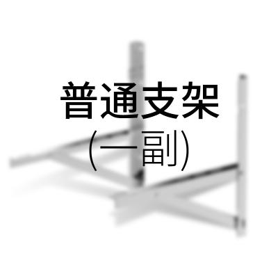 掛機空調外機支架 僅限掛機外機不能用于柜機外機使用 普通支架
