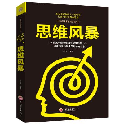 思维风暴游戏专注力训练书 思维训练书籍 智力开发全脑开发 逻辑思维书籍成人学生 脑力开发训练书