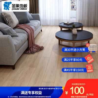 圣象地板 F4星环保强化复合10mm地暖家用耐磨客厅卧室浅色木地板