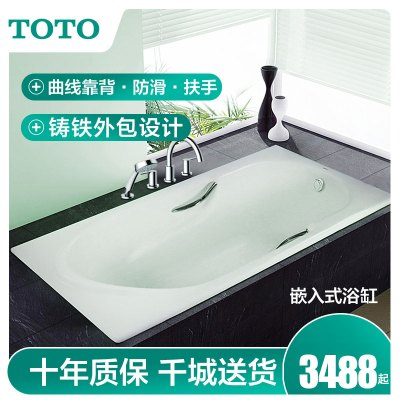 TOTO鑄鐵浴缸FBY1530 1720NHP家用嵌入式1.5 1.7米帶扶手泡澡浴盆