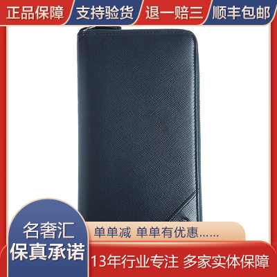 【正品二手99新】普拉达(PRADA)男士深蓝色长款拉链 钱夹 手包 2ML188 男 钱包