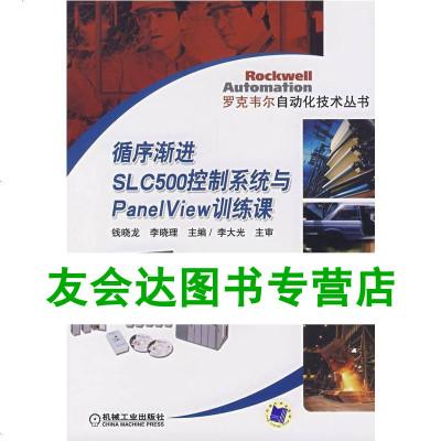 正版 【成新】循序漸進 SLC500控制系統與Panel Vew 訓練課錢曉龍,李曉理機械 97871112303