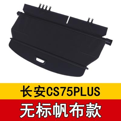 長安CS35plus后備箱遮物簾 CS55 CS75plus后隔板 CX70 歐尚X7擋板 長安CS75【無標帆布款】
