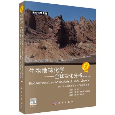 0930生物地球化學——全球變化分析(原書第三版)