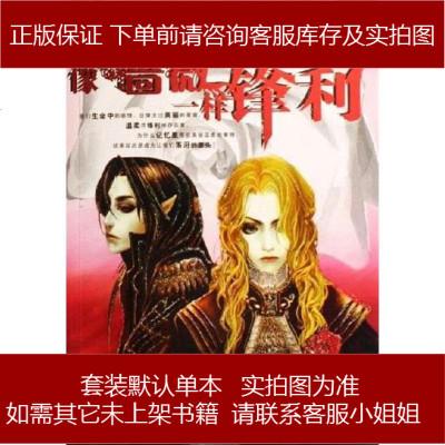 像薔薇樣鋒利 江雨朵 中國少年兒童出版社 9787500782186
