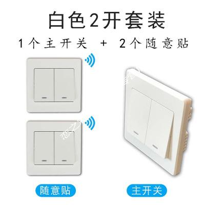 无线开关面板免布线??乜?20v智能无线家用双控开关随意贴开关 白色:2路主开关+2个随意贴