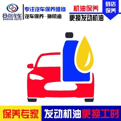 【8点汽车】更换机油机滤工时费