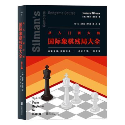 從入門到大師:國際象棋殘局大全