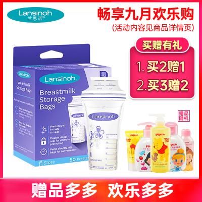 蘭思諾(Lansinoh )991642儲奶袋180ml(50片裝)母乳保鮮儲存袋 一次性存奶袋儲奶袋/瓶