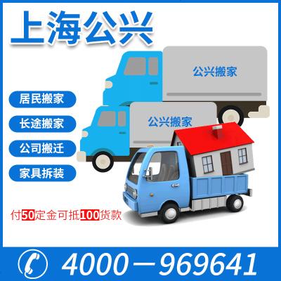 上海公兴公司居家搬家长途搬家搬场快递搬运物流服务家具拆装打包