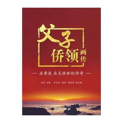 父子僑領畫傳——莊希泉 莊炎林世紀傳奇 馬珂 9787010059907 人民出版社