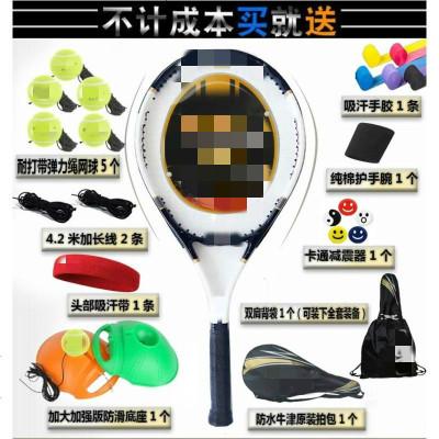 一個人可以打的球器單人網球帶繩帶線回彈套裝初自練線球單打健身