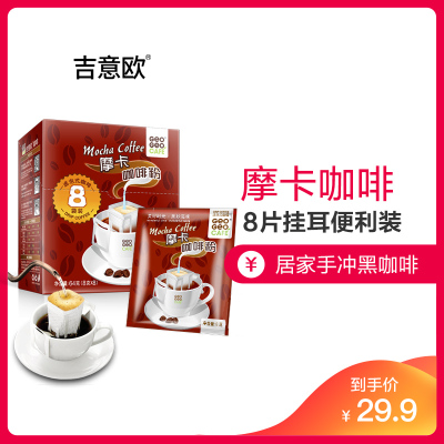 【2件5折】吉意歐 摩卡風味濾泡式掛耳咖啡粉8g*8片/盒
