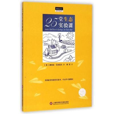 25堂生態實驗課/做中學叢書9787543964044上海科學技術文獻出版社