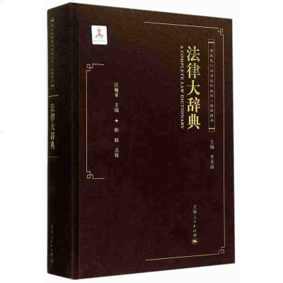0902法律大辞典