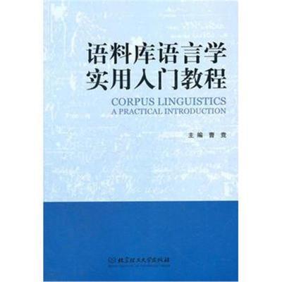 全新正版 语料库语言学实用入门教程
