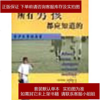 所有男孩都應知道的 特魯德·奧斯費德 上海社會科學院出版社 9787806810330