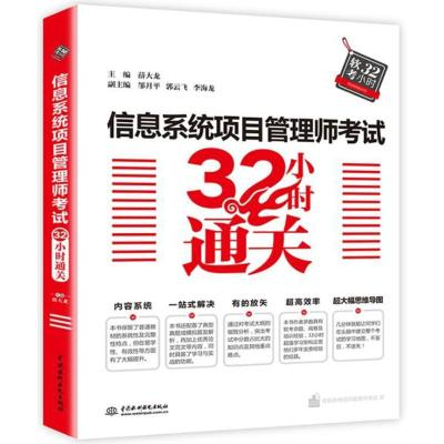 信息系统项目管理师考试32小时通关 编者:薛大龙 著作 专业科技 文轩网