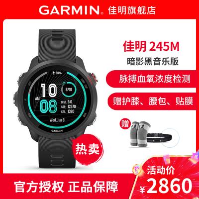 【+400換購rdp】Garmin佳明Forerunner245M 跑步GPS心率智能運動手表馬拉松音樂運動防水50m
