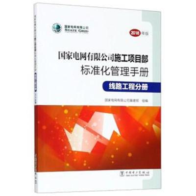 正版書籍 國家電網有限公司施工項目部標準化管理手冊(線路工程分冊 2018年