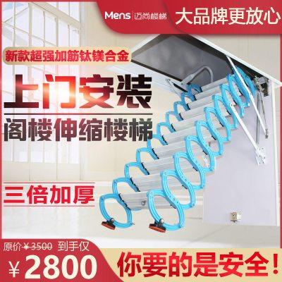 邁尚DT-200半自動鈦鎂合金閣樓伸縮樓梯別墅升降伸拉收縮爬梯商鋪家用室內外簡易鋁梯子定制
