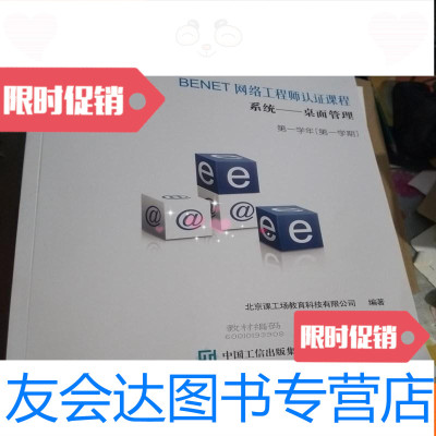 【二手9成新】benet網絡工程師認證課程【見圖】多本合售【一本32開11本16開? 9783547233870