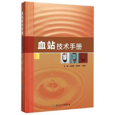 正版 血站技术手册(精) 许建荣、李聚林、江朝富 人民卫生出版社 9787117211963 书籍