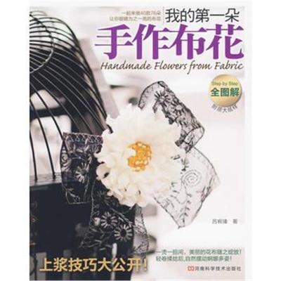 我的朵手作布花:全图解(附原大纸样)吕宥臻9787534942174河南科学技术出版