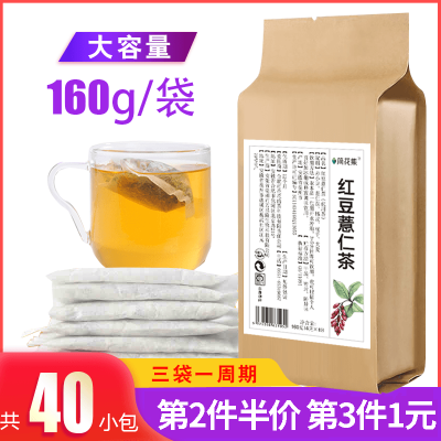 簡花集 紅豆薏仁茶 160g 4g×40小包/袋 空調房可常備