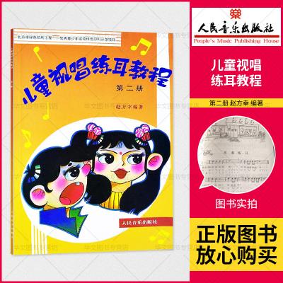 正版 儿童视唱练耳教程第二册 赵方幸编著 少儿视唱 入视唱 人音 儿童音乐书 教材 入基础教程 9787103