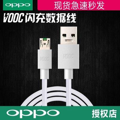 OPPO闪充数据线充电线原装正品 a79 r9s r11 r15 r11s r9数据线充电器原装快充 原装闪充线
