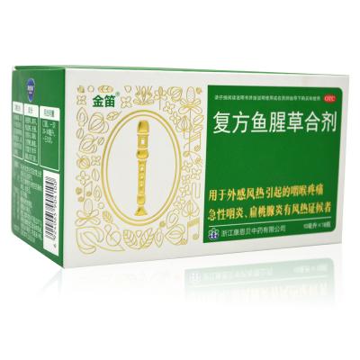 金笛 復方魚腥草合劑 10ml*18瓶/盒外感風熱引起的咽喉疼痛 急性咽炎 扁桃腺炎