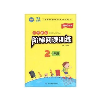 2019新版 阅读先行系列 小学语文阶梯阅读训练 2年级/二年级