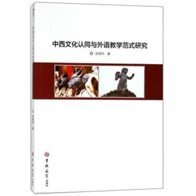 中西文化認同與外語教學范式研究