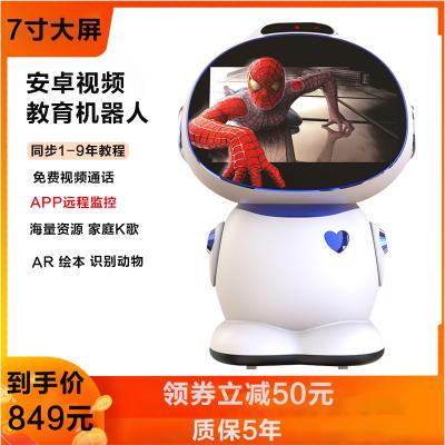 狄刺史智能機器人安卓7寸大屏兒童語音智能早教學習機視頻通話同步教材移動監控男孩女孩通用